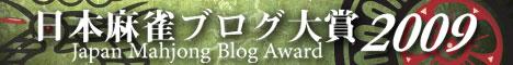 日本ブログ大賞2009