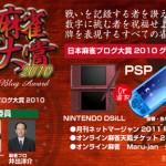 麻雀ファン注目の『日本麻雀ブログ大賞2010』。グランプリは、あのブログに!