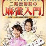 【女流】やはり、二階堂瑠美&亜樹プロ(姉妹)が一番有名な女流麻雀プロでしょうか
