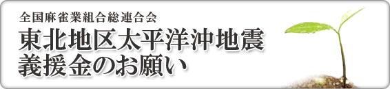 全国麻雀業組合総連合会 東北地区太平洋沖地震 義援金のお願い
