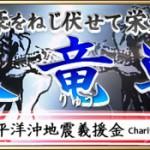 応援します!オンライン麻雀ゲーム会社の「東日本大震災」復興支援活動