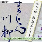 賞金10万円も!『まあじゃん川柳2011』一般公募を受付中