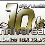 日本プロ麻雀協会10周年記念パーティーに参加させて頂きました