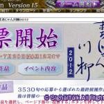 まあじゃん川柳2012、投票スタート!