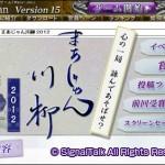 誰でも参加可能な「まあじゃん川柳2012」が開催!