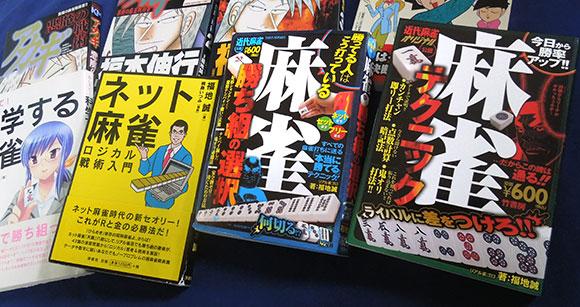 福地誠 麻雀テクニック・勝ち組の選択