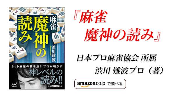麻雀 渋川プロ 麻神の読み