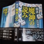これは買い!『麻雀 魔神の読み (マイナビ麻雀BOOKS)』渋川 難波 (著)