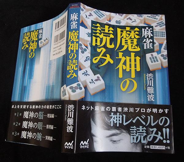 『麻雀 魔神の読み (マイナビ麻雀BOOKS)』 渋川難波