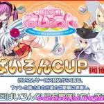 若手女流プロも参戦。第2回ぱいろんCUP開催!