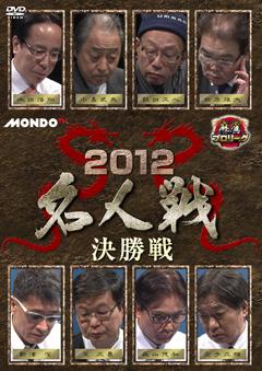 2012 モンド名人戦
