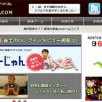 スマートフォンでも、麻雀の雀龍.comが見やすくなりました!(スマホ対応のお知らせ)
