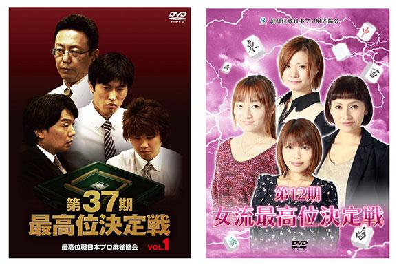 最高位戦DVD2013