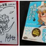 話題の新刊 『雀術師シルルと微差ゴースト』 持参で、片山まさゆき先生のサインゲットだぜ!