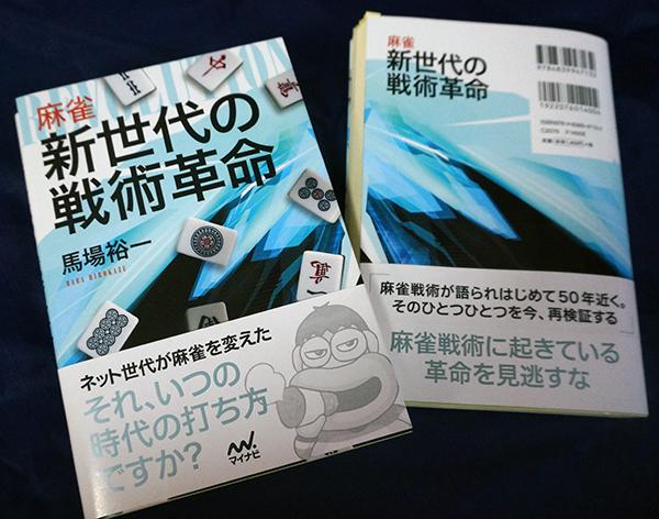 『麻雀 新世代の戦術革命』バビィこと、馬場 裕一 (著)