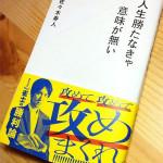 ヒサトの勝負論 『人生勝たなきゃ意味が無い』 佐々木 寿人(著)