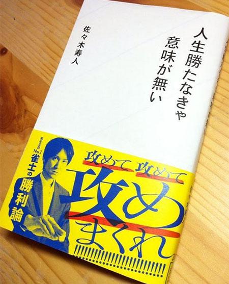 『人生勝たなきゃ意味が無い』 佐々木 寿人
