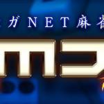 【セガNET麻雀 MJ】 ネットワーク対戦麻雀『MJ』が、スマートフォンとWindows PCでサービス決定!!