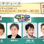 年末年始も、麻雀番組が目白押し!(われポン・MONDO TV・麻雀最強戦・スリアロチャンネル)