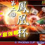 関西三麻(サンマ)決定戦、「鳳凰杯」が開催。ニコ生で中継も!