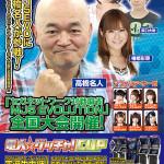 高橋名人、椿姫彩菜さんも参戦!MJ5EVO「電人☆ゲッチャ!CUP」開催!