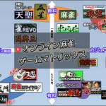 オンライン麻雀マトリックス Ver1.0を公開!天鳳・雀龍門・ハンゲームなど20個以上のゲームを紹介