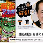 元首相・菅直人氏が「近代麻雀」の巻頭カラーに登場! 賭けマージャン告白(?)発言も話題に