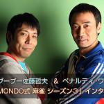 パンクブーブー佐藤哲夫&ワッキーさん 「MONDO式 麻雀シーズン3」特別インタビュー公開!