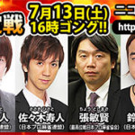 07/13(土) 16:00~ 麻雀最強戦2013 新鋭プロ代表決定戦(予選の2半荘は無料)!