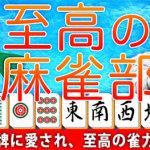 部活DO!に「至高の麻雀部」が誕生!(部長:土田浩翔プロ)