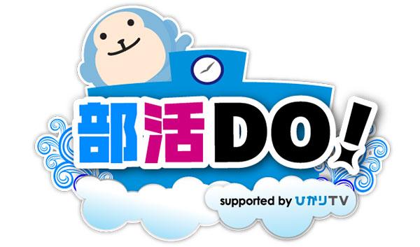 部活DO!