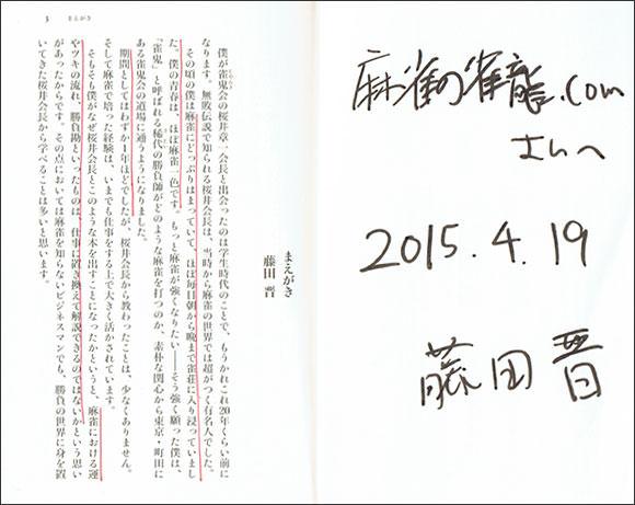 藤田晋『運を支配する』サイン本
