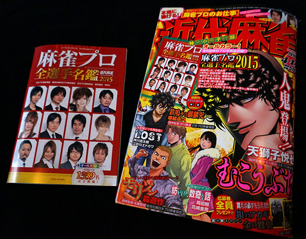 「近代麻雀 2015年 4/15 号」特別付録は『麻雀プロ全選手名鑑2015』
