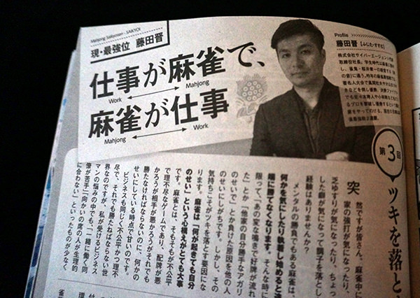 現・最強位 藤田晋(サイバーエージェント社長)「仕事が麻雀で、麻雀が仕事」