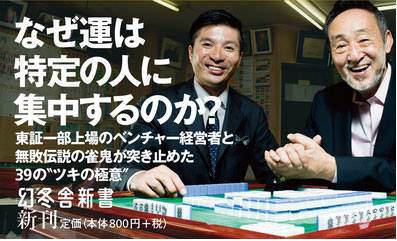 「運を支配する」桜井章一・藤田晋