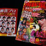 『麻雀プロ全選手名鑑2015』がオールカラーで登場!(「近代麻雀」特別付録)