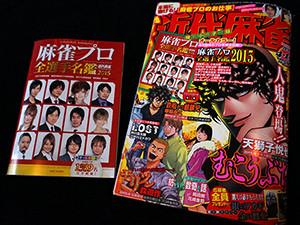 麻雀プロ全選手名鑑2015