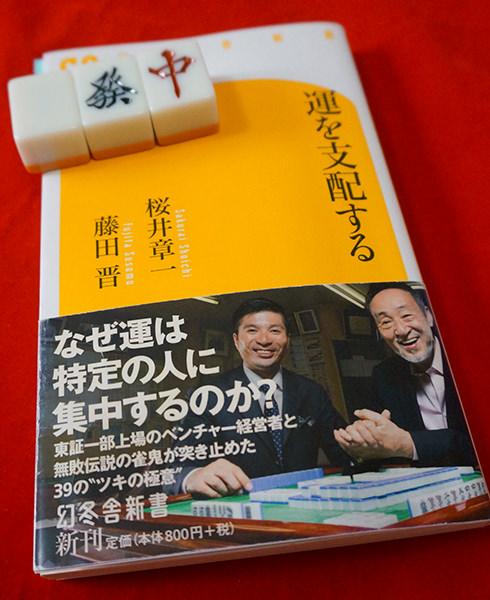 『運を支配する』 幻冬舎新書