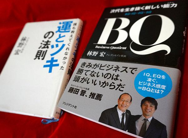 『誰も教えてくれなかった 運とツキの法則』『BQ〜次代を生き抜く新しい能力〜』林野 宏(著)
