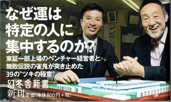 「運を支配する」桜井章一・藤田晋(著)
