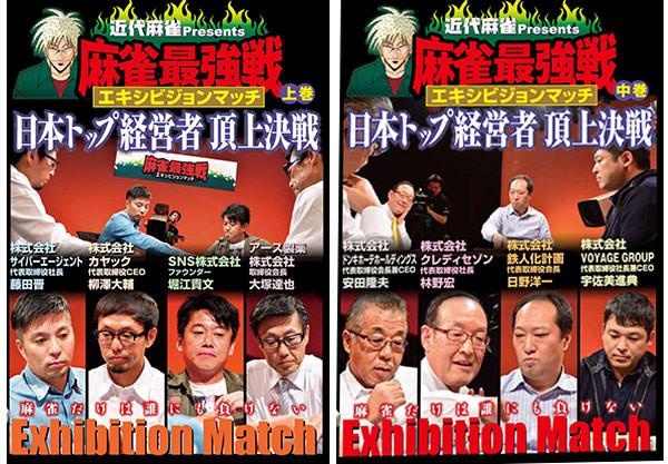 麻雀最強戦 エキシビジョンマッチ 日本トップ経営者頂上決戦