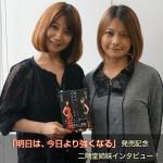 女流雀士・二階堂ルミ&アキ姉妹のロングインタビュー! 『明日は、今日より強くなる』ための思考法とは?