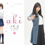 岡本夏美さん主演で、映画「女流闘牌伝 aki -アキ-」が公開!(原案・二階堂亜樹プロ)