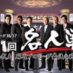 小島武夫プロ、最後のモンド名人戦が開幕!
