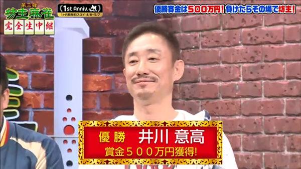 大王製紙元会長 井川意高 賞金500万円 坊主麻雀