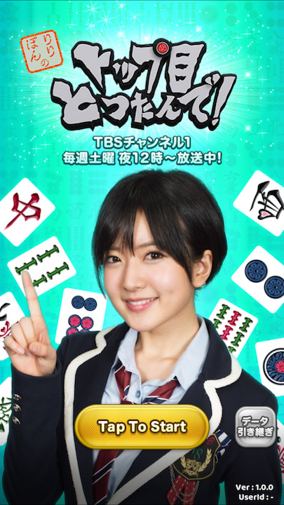 『NMB48須藤凜々花の麻雀ガチバトル!りりぽんのトップ目とったんで!』