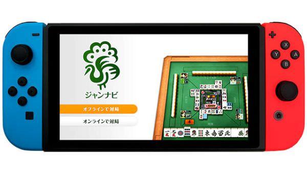 『ジャンナビ麻雀オンライン』が、Nintendo Switchでも配信決定!