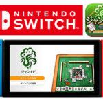 スマホ・PC・ケータイで遊べる『ジャンナビ麻雀オンライン』が、Nintendo Switchでも発売!