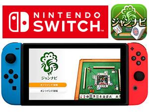 Nintendo Switch 麻雀 雀ナビオンライン
