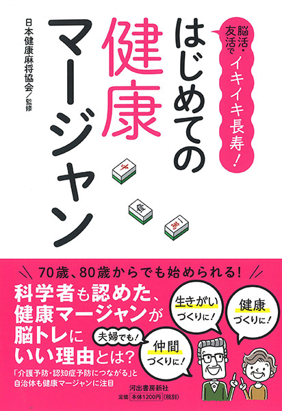『はじめての健康マージャン』 日本健康麻将協会